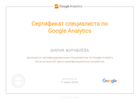 Сертификат Google Analytics Мария Журавлева
