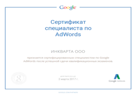 Сертификат Adwords Инкварта