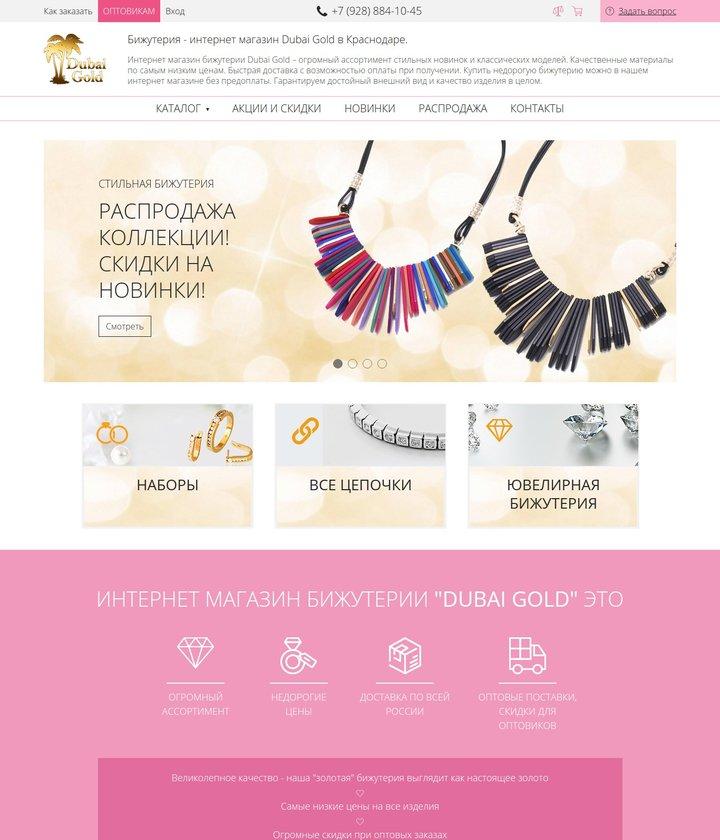 Сайты Краснодара Интернет Магазинов